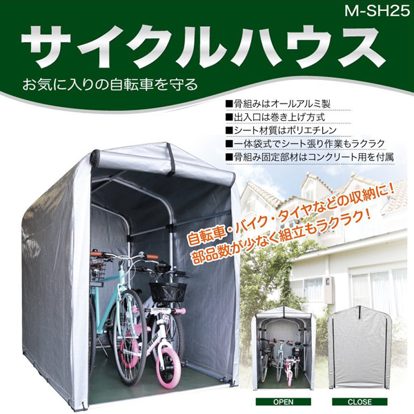 自転車の 自転車 ガレージ 盗難 : ... 自転車カバーサイクルガレージ